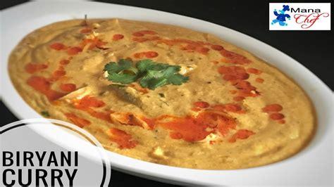 Restaurant Style Biryani Gravy Onion Salan Recipe In Te