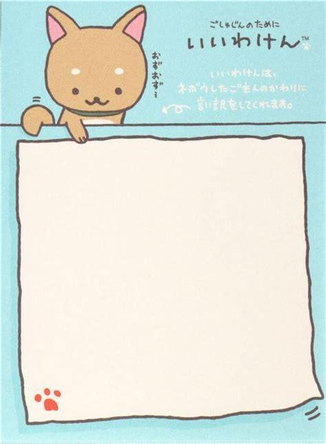 cute blue iiwaken writing mini note pad san  stationery