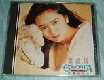 SKY ZONE: Gloria Yip Music CD