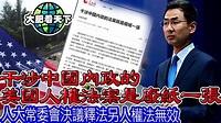 大肥看天下 | 干涉中國內政的美國人權法案是廢紙一張,人大常委會決議釋法另人權法無效 | 2019年11月21日 A ...