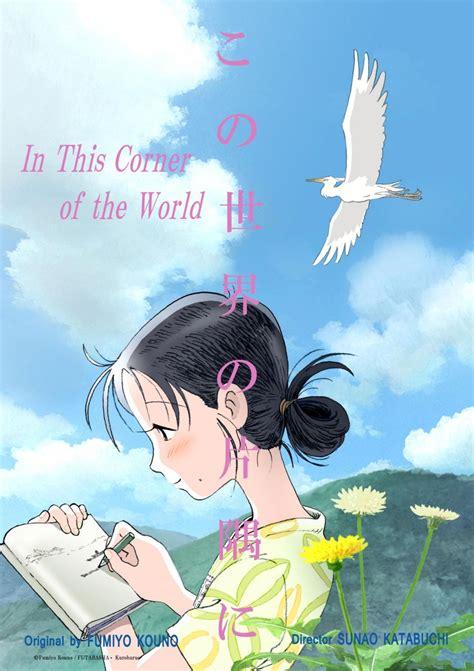 Anime Movie In This Corner Of The World Otakon 2015 Masao Maruyama And Yasuaki Iwase At The