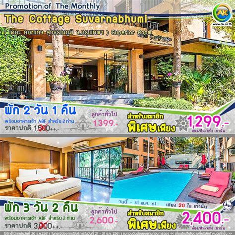 The Cottage Suvarnabhumi Hotel Ak Co Th เท ยวท วไทยไปก บ Ak Voucher 10 The Cottage