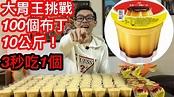 大胃王挑戰100個布丁10公斤!3秒吃1個!統一布丁!|MUKBANG Big Eater 10KG Challenge Big Food|大食い - YouTube