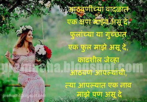 romantic quotes  wife  marathi image quotes