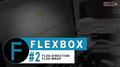 flexbox css  praktika napravlenie osey