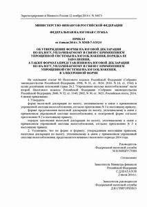 Приказ мвд россии от 10 января 2018 г 11