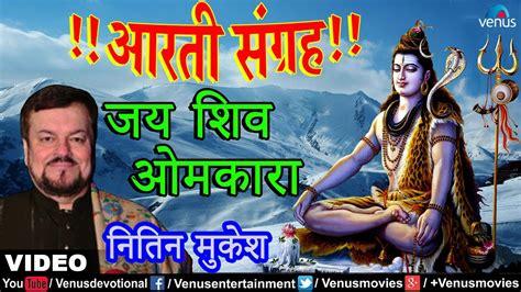shiv jay omkara aarti shivji mukesh hindi nitin ki
