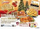 Gourmet Thai Express – 聖誕到會泰風味送到 BKT Group Limited