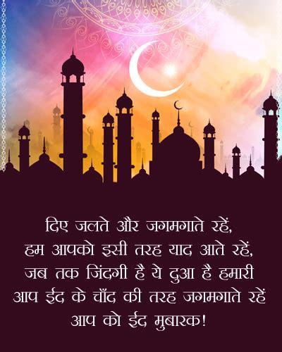 eid mubarak images  wishes  quotes  ii