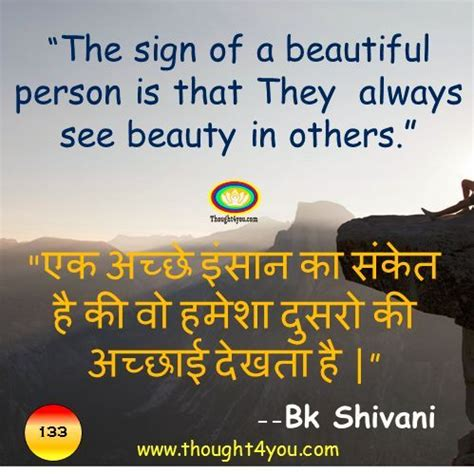mythoughtyou quote   day bk shivani quotes