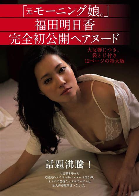 福田 明日香 フライデー