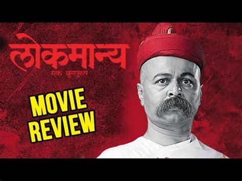 lokmanya ek yugpurush marathi  review subodh