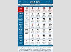 Telugu Calendar 2017 April PDF Print with Festivals