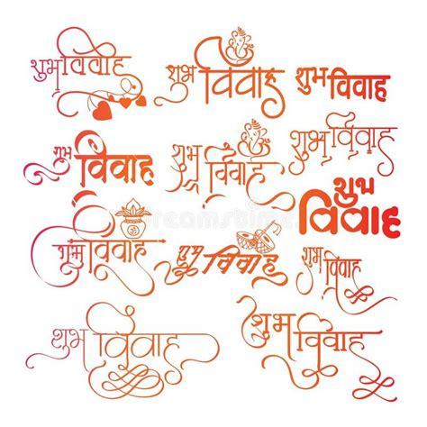 creative hand written marathi calligraphy shubh vivah