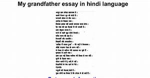 Essay about my grandmother in hindi docoments ojazlink for My documents in hindi