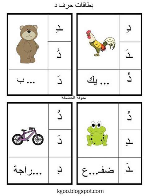shrh hrf aldal lryad alatfal  images learning