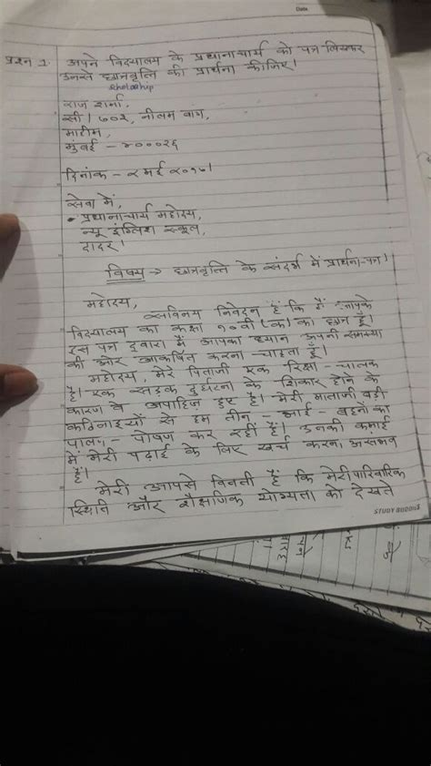 hindi formal letter format  icse quora