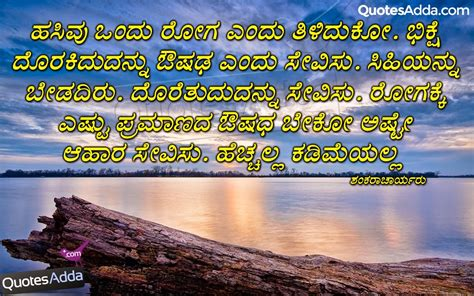 beautiful quotes  life  kannada lovely quotes