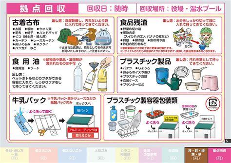 横浜 市 燃え ない ゴミ