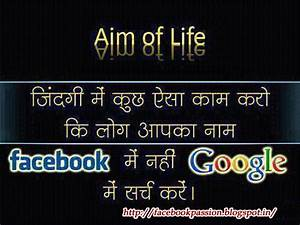 Facebook Passion: Aim of Life   Quote Wallpaper For Facebook