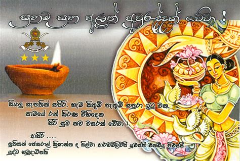 2018 new year wishes in sinhala may new year 2015 ushers in fresh thoughts happiness prosperity sri lanka army