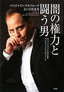 """Weekly Analysis By Benjamin Fulford: """"Jesus Christ to marry Asian Goddess"""" as East-West secret societies agree to save planet…"""