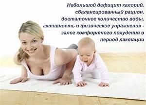 Быстро похудеть после родов на 20 кг