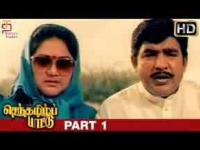 Senthamizh Paattu Tamil Full Movie | Part 1 | Prabhu ...