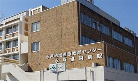 水戸 協同 病院