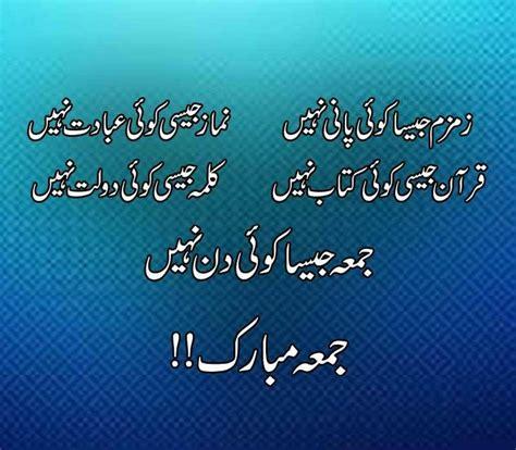 beautiful  jummah mubarak wallpaper jumma mubarak
