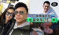 """【恭喜!】TVB""""御用强奸犯""""结婚啦!李天翔入行20年""""强奸了全电视台女演员"""",终于迎娶富贵女友啦~"""