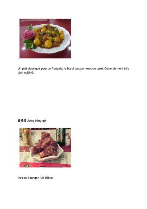 la cuisine chinoise la cuisine chinoise