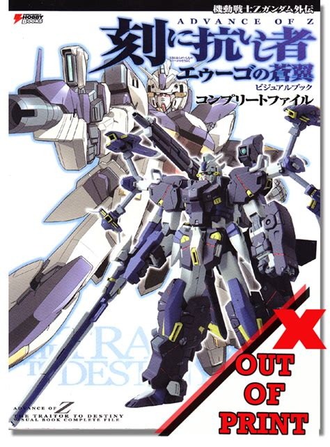 Mobile Suit Gundam Z by Mobile Suit Gundam Z Advance Of Z The Traitor To