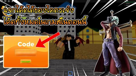 New codes go first, so check if we have added new codes to the list and redeem them before they expire. Roblox : King Piece - แจกโค้ดทั้งหมดในเกมส์ตอนนี้ รีบใช้ ...