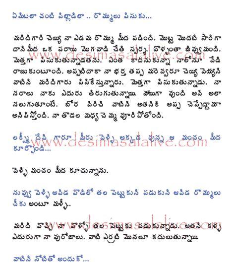 Telugu Adult Sexxx Stories Adult Videos