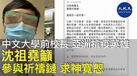 【焦點速遞】香港很多名校家長,手機收到一封以香港中文大學前校長、著名醫生沈祖堯呼籲為抗疫祈禱的信 ...
