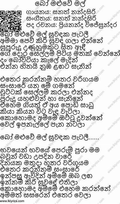 Mal Lyrics Sanath Song Nandasiri Chords Songs