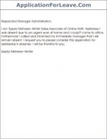 application  leave  absence