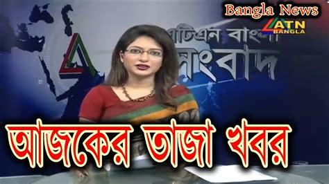 News Today by Atn News Today 5 May 2018 Bangladesh News