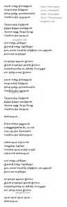 Viswaroopam Lyrics in Tamil | Tamil Song Lyrics
