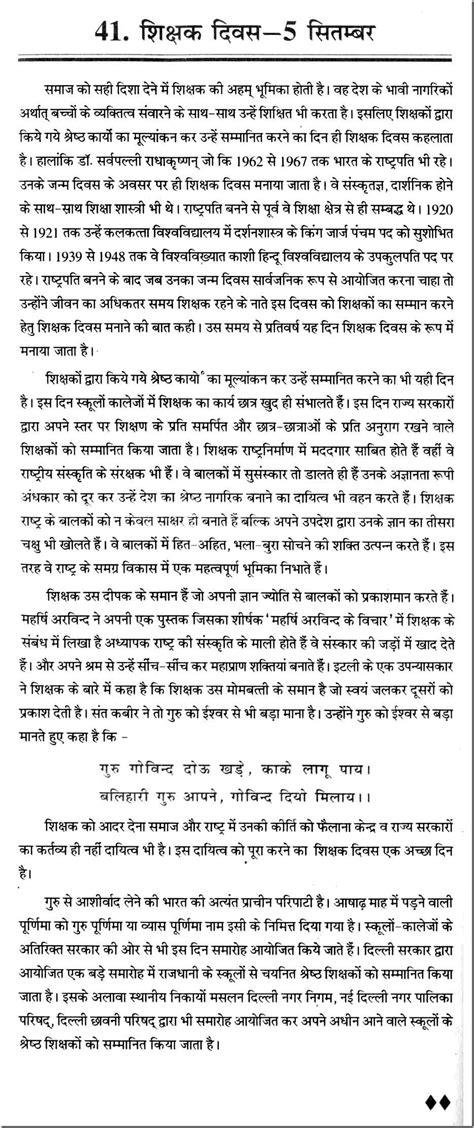 essay of teacher short essay on teacher s day in hindi