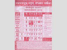 Kohinoor Calendar November 2019 PDF Download Odia