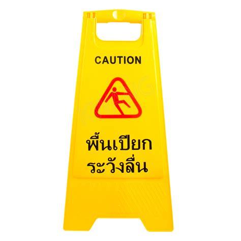 KYOWA ป้ายเตือนตั้งพื้น (ระวังพื้นลื่น) สีเหลือง - Kwangham