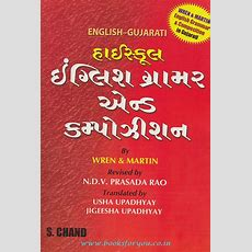 High School English Grammar And Composition (gujarati)  Books For You