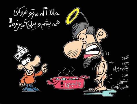 خاکستر سوزان کارتون احمدی نژاد بعد از استفاده از واجبی