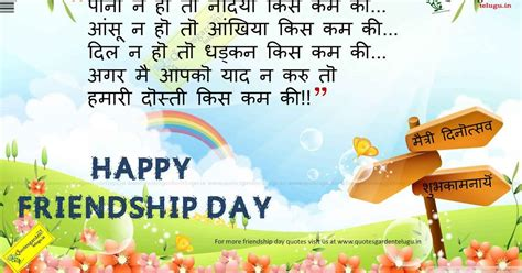 friendshipday quotes  hindi  quotes garden
