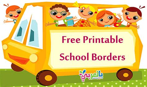 printable school borders templates frame clipart