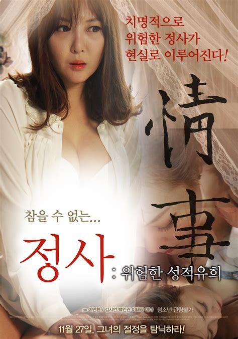 Korean Movie An Affair A Dangerous Sexual Play Hancinema The Korean Movie And Drama Database