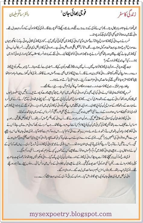 Pure Inpage Urdu Font Lun Phudi Kahania Fooji Bhai Jan New