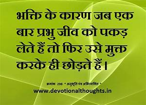Information About Believe In God Quotes In Hindi Yousenseinfo